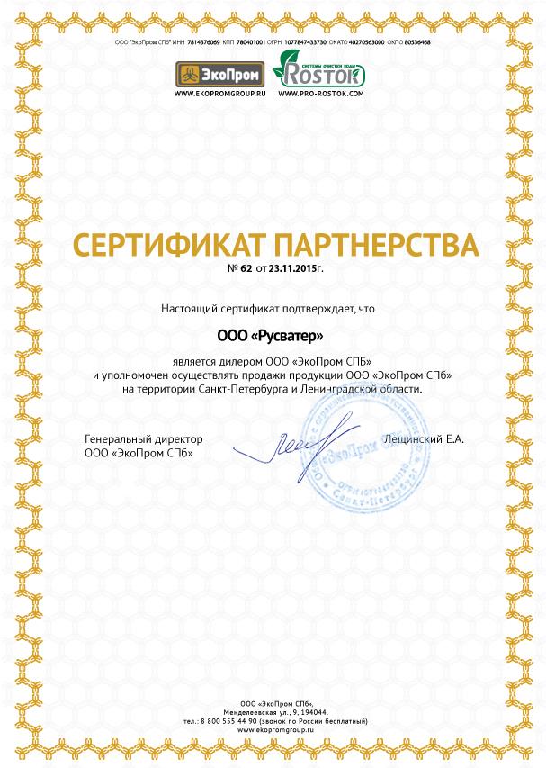 Сертификат партнерства с компанией ЭкоПром