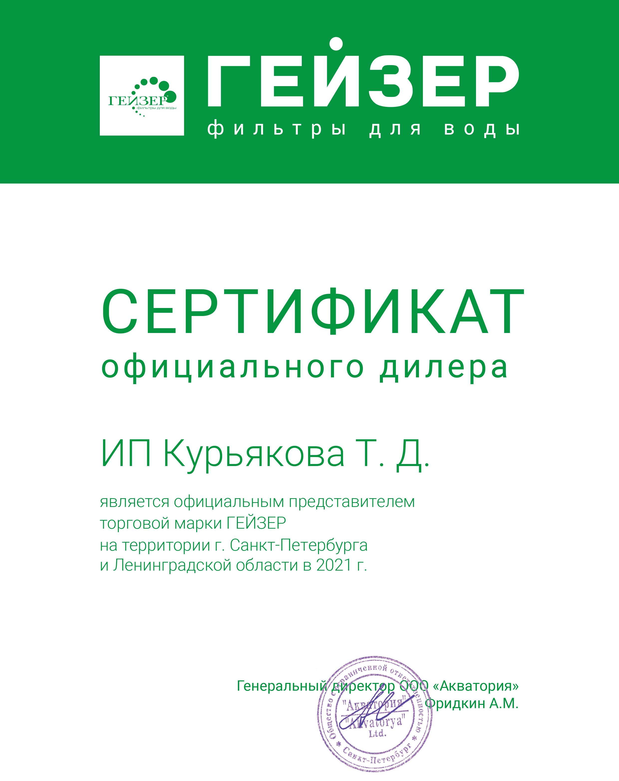 Сертификат официального дилера Гейзер ИП