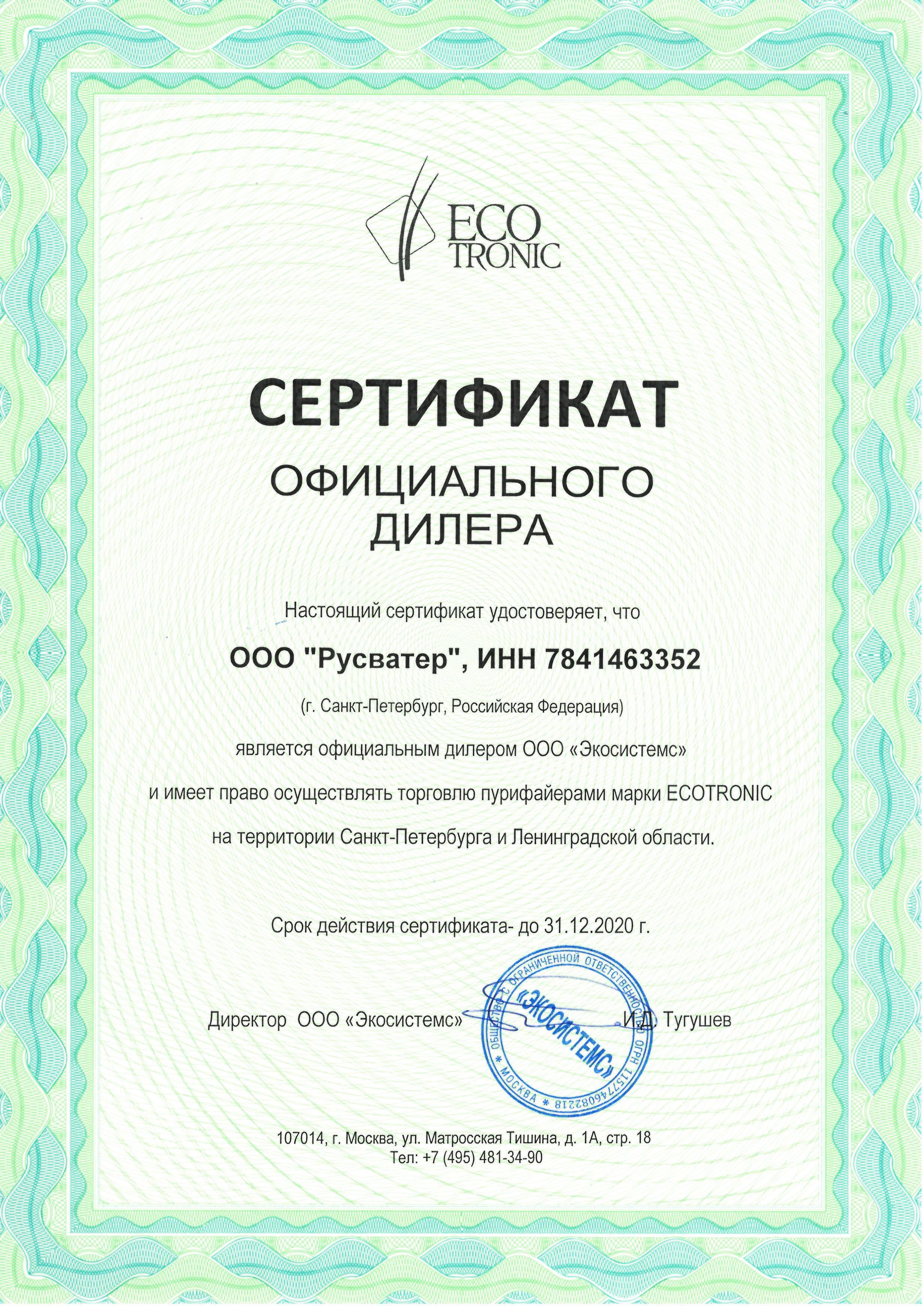Сертификат официального дилера Ecotronic