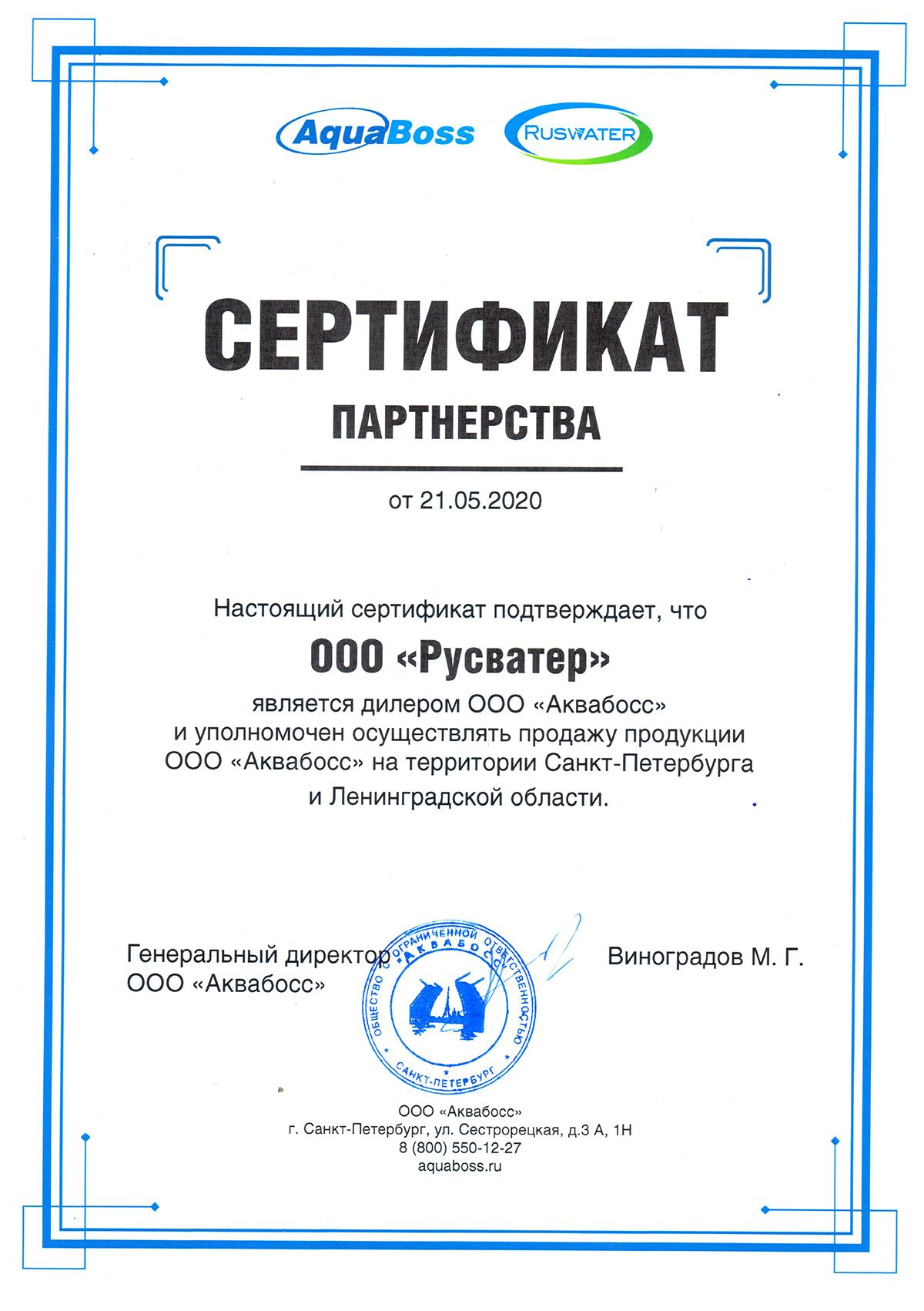 Сертификат партнерства с компанией Аквабосс ООО
