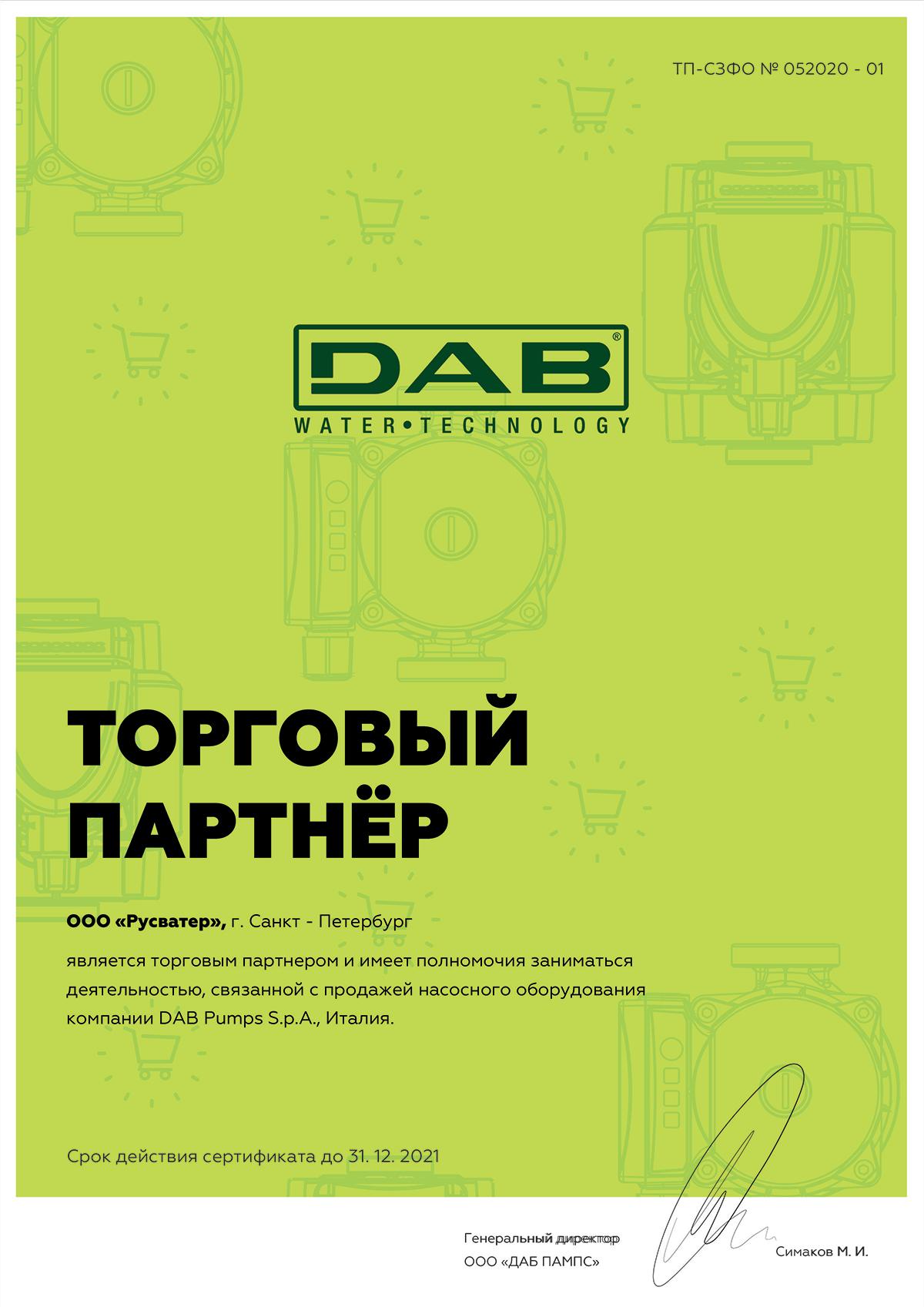 Сертификат партнерства с компанией DAB