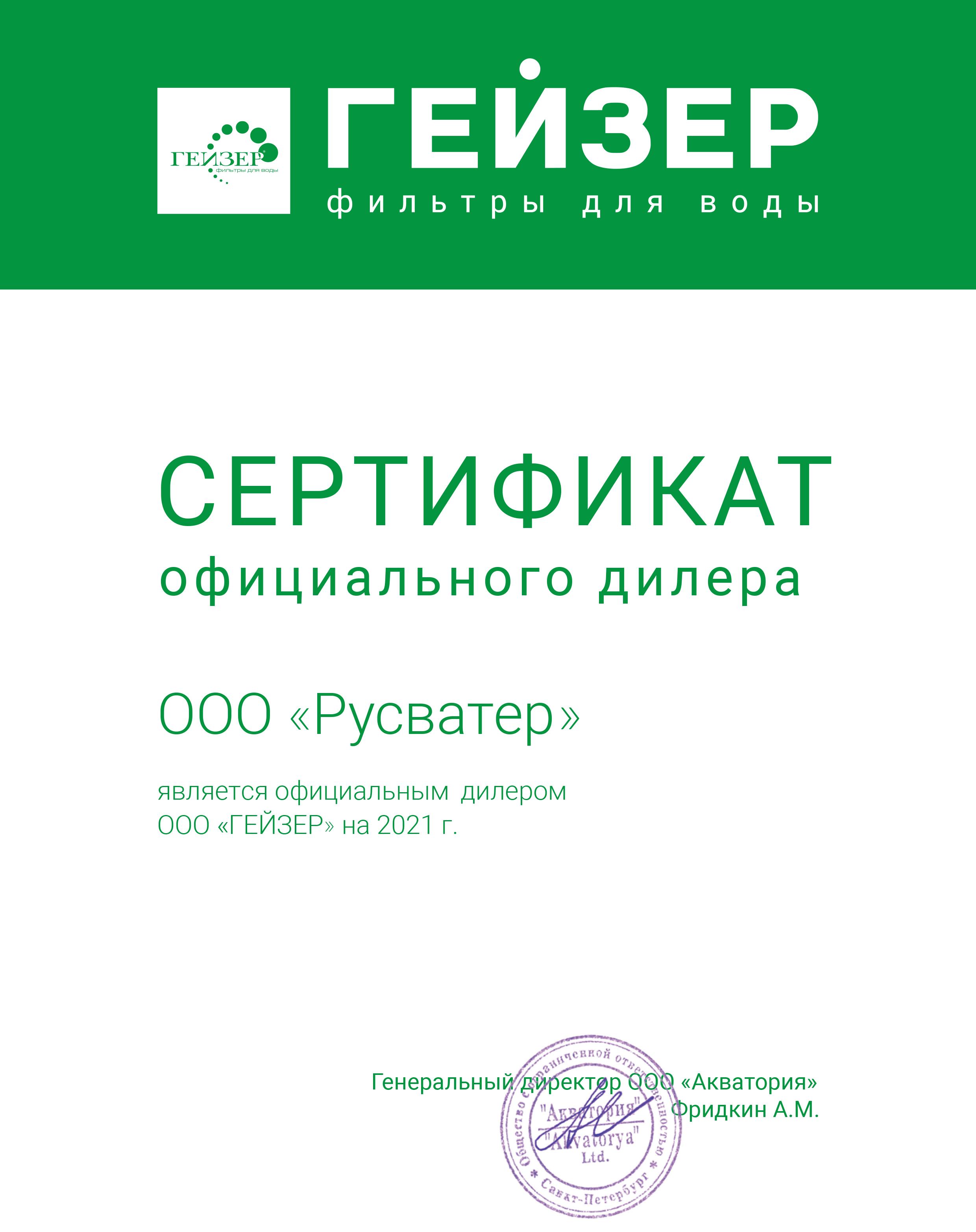 Сертификат официального дилера Гейзер ООО
