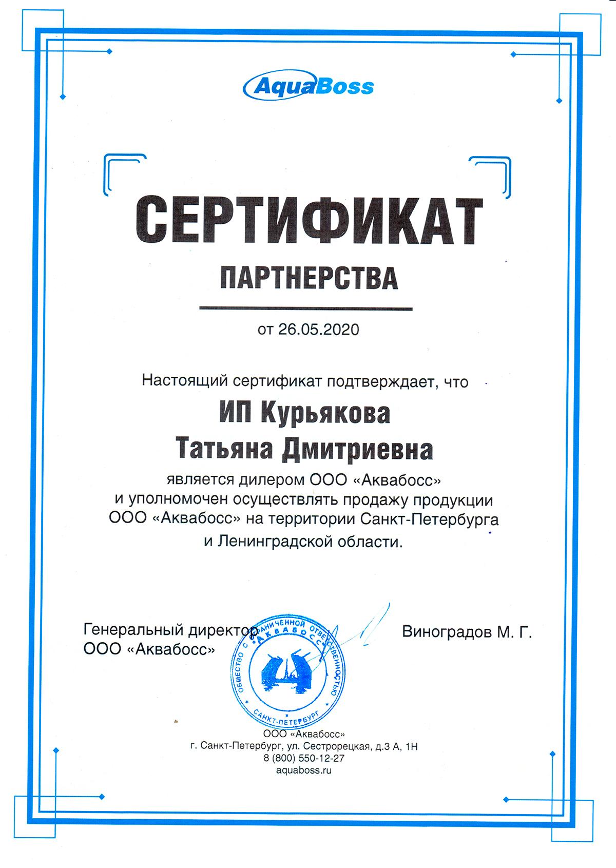 Сертификат партнерства с компанией Аквабосс ИП