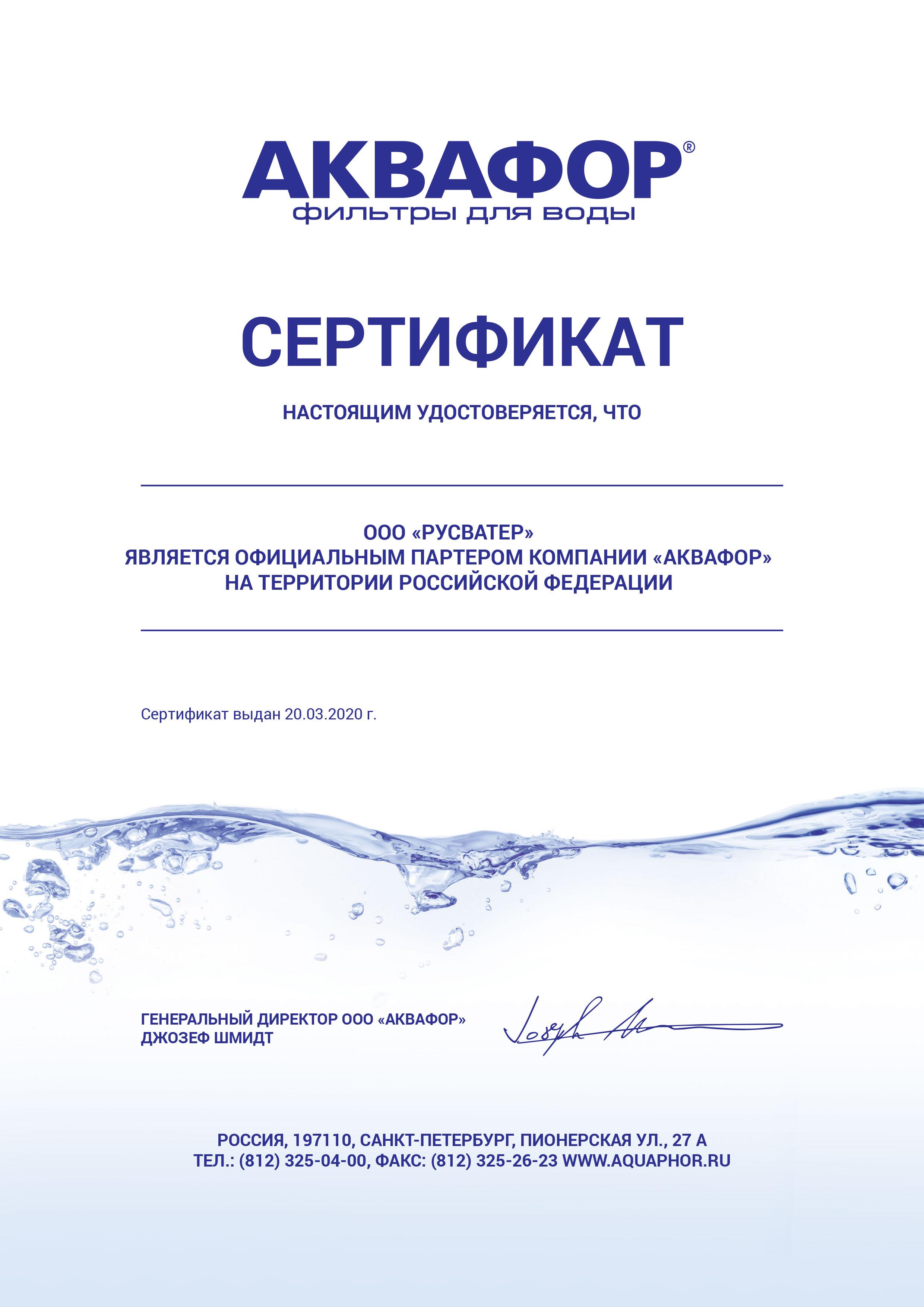 Сертификат официального дилера Аквафор