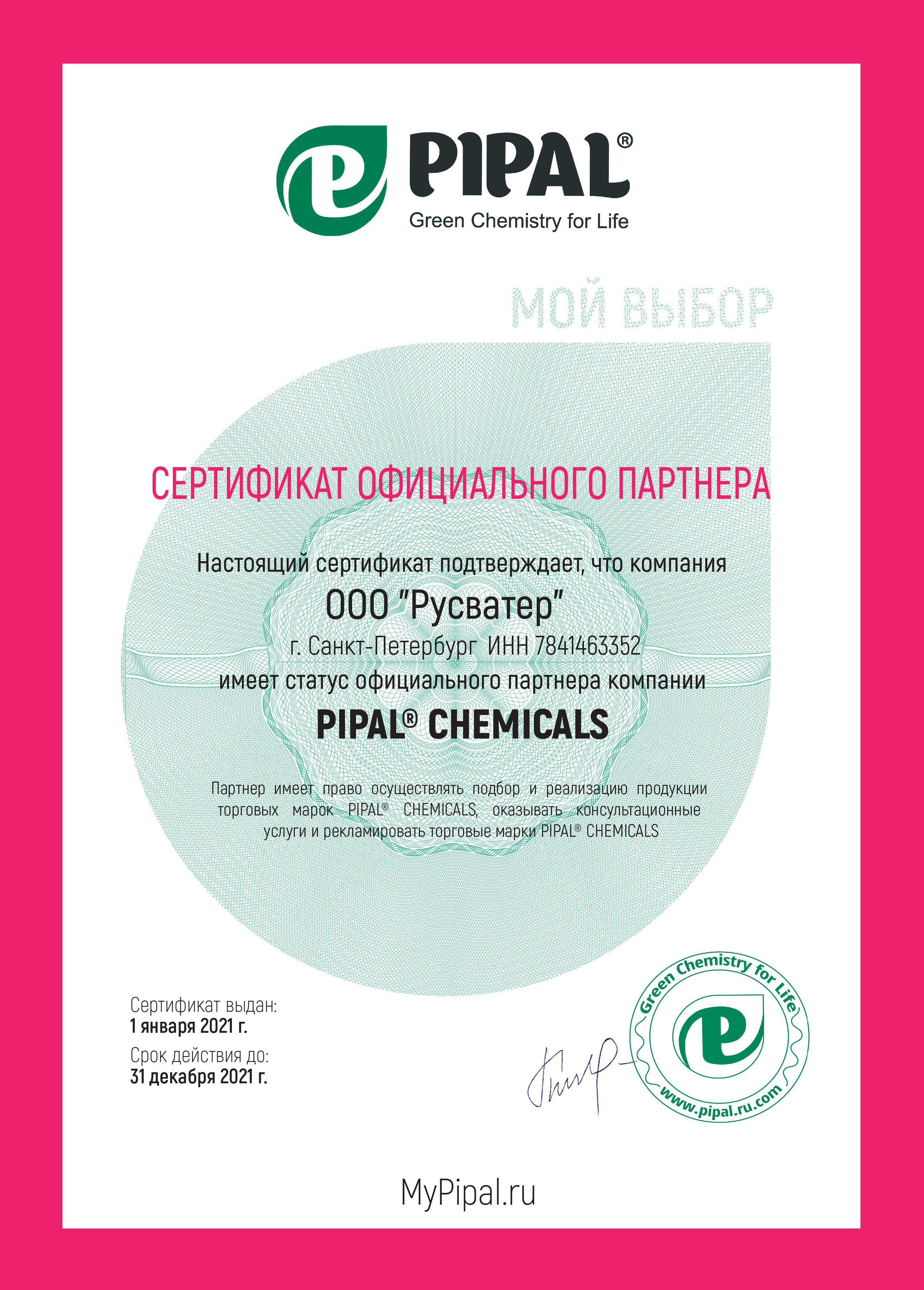 Сертификат партнерства с компанией Pipal Chemicals
