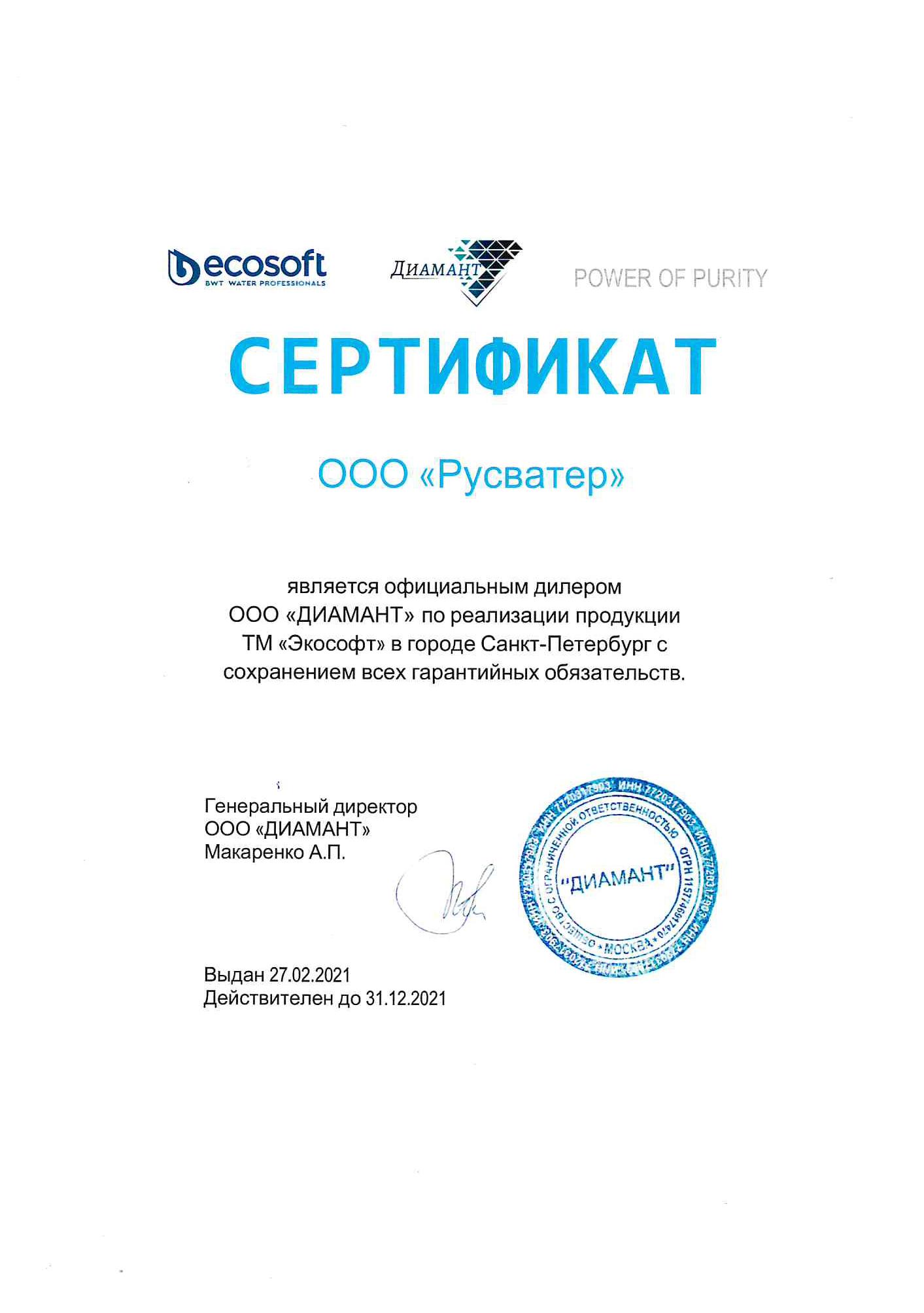 Сертификат официального дилера ТМ Ecosoft